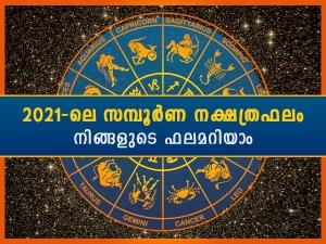 Nakshatra Horoscope 2021 Predictions In Malayalam