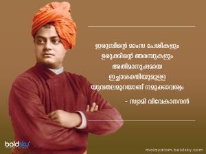 Swami Vivekananda Birth Anniversary Swami Vivekananda Thoughts In Malayalam