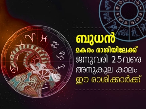 Mercury Transit In Capricorn On 05 January 2021 Effects On Zodiac Signs In Malayalam