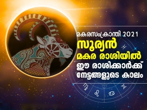 Sun Transit In Capricorn On 14 January 2021 Effects On Zodiac Signs In Malayalam