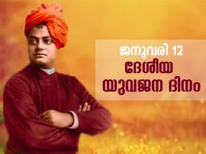 National Youth Day 2021 Yuva Diwas Swami Vivekananda Birthday Date History Significance And