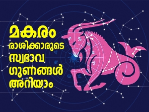 Facts About Capricorn Zodiac Sign In Malayalam