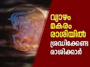 Jupiter Combust On 17 January 2021 Effects On Zodiac Signs In Malayalam