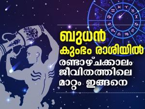Mercury Transit In Aquarius On 25 January 2021 Effects On Zodiac Signs In Malayalam
