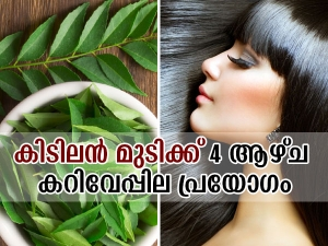 Curry Leaves Coconut Oil Hair Mask For Hair Growth
