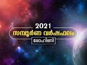 Rohini Nakshatra 2021 Prediction In Malayalam