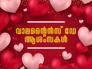 Valentine S Day 2021 Wishes Quotes Messages Images Whatsapp Status Message In Malayalam