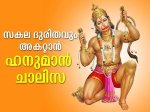 Astrological Benefits Of Reading Hanuman Chalisa