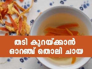 Orange Peel Tea Recipe In Malayalam