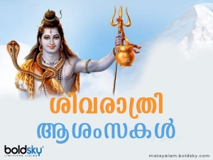 Happy Maha Shivratri 2021 Wishes Messages Images Quotes Facebook Whatsapp Status In Malayalam