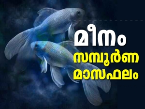 Meenam Pisces Monthly Rashiphalam For March