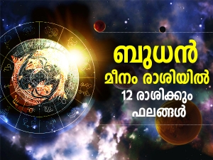 Mercury Transit In Pisces On 01 April 2021 Effects On Zodiac Signs In Malayalam