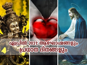 Festivals And Vrats In The Month Of April 2021