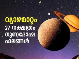 Jupiter Transit 2021 In Aquarius On 06 April 2021 Effects On 27 Nakshathra In Malayalam