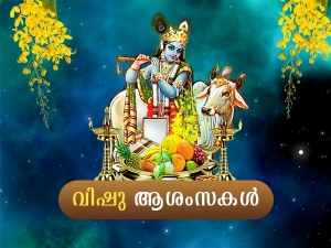 Happy Vishu 2021 Wishes Messages Quotes For Friends Family Whatsapp Status In Malayalam