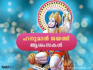 Happy Hanuman Jayanti 2021 Wishes Greetings Quotes Images Whatsapp And Facebook Status Messages I