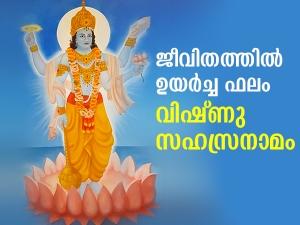 Benefits Of Chanting Vishnu Sahasranama In Malayalam