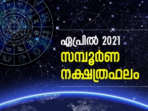 Monthly Star Prediction April 2021 In Malayalam