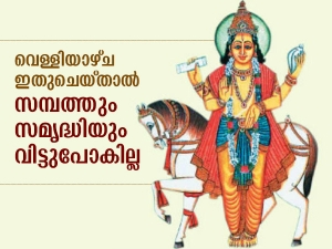 Benefits Of Worshipping Venus On Friday In Malayalam
