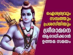 Ram Navami Benefits Of Worshipping Lord Rama