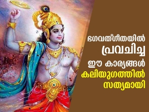 Accurate Predictions Of Kaliyuga In Puranas In Malayalam