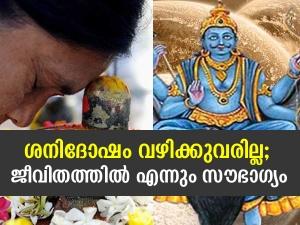 Pradosh Vrat 2021 How To Please Shani Dev On Shani Pradosh Vrat