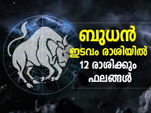 Mercury Transit In Taurus On 01 May 2021 Effects On Zodiac Signs In Malayalam