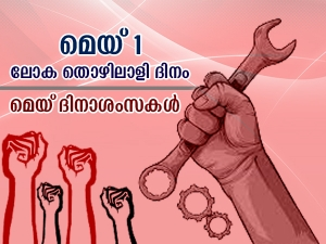 May Day 2021 Wishes Quotes Images Messages Whatsapp Status For Labour Day In Malayalam