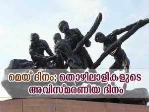 Interesting Facts About Labour Day In Malayalam