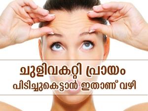 Home Remedies To Get Wrinkle Free Skin In Malayalam