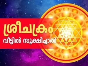 Importance And Significance Of Sri Chakra