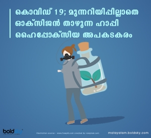 Covid 19 Happy Hypoxia All You Need To Know About This Condition In Malayalam