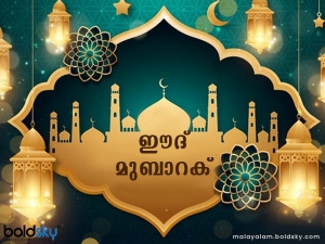 Eid Mubarak 2021 Wishes Images Messages Quotes Status Photos And Greetings In Malayalam
