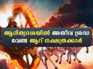 Surya Mahadasha Effects And Remedies In Malayalam