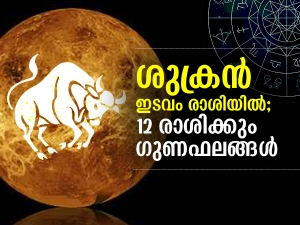 Venus Transit In Taurus On 04 May 2021 Effects On Zodiac Signs In Malayalam