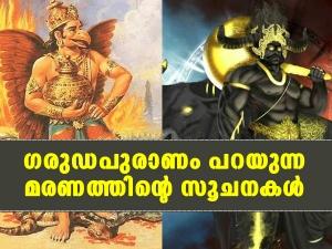 Death Signs According To Garuda Purana