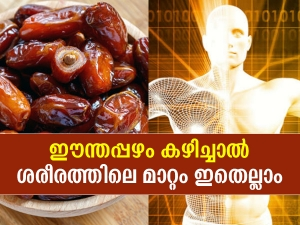 Health Benefits Of Eating Dates In Every Morning In Malayalam