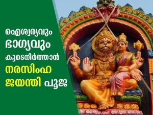 Narasimha Jayanti Date Fasting Time Puja Vidhi And Significance In Malayalam