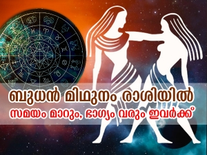 Mercury Transit In Gemini On 26 May 2021 Effects On Zodiac Signs In Malayalam