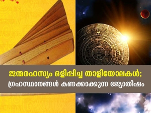 Difference Between Vedic Astrology And Nadi Astrology In Malayalam