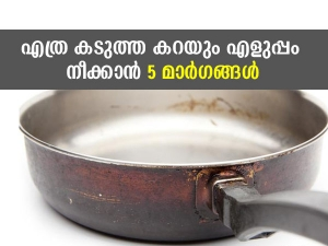 Tips To Clean Your Old Burnt Aluminum Cookware In Malayalam