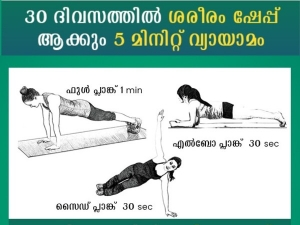 Five Minutes Workout That Will Transform Your Body