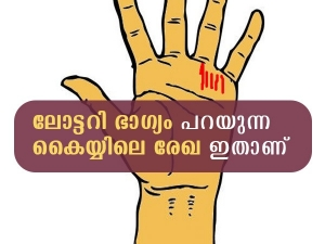 Marks For Winning Lottery In Palmistry In Malayalam
