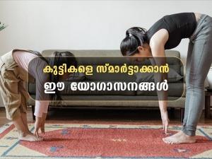 International Yoga Day Yoga Poses For Kids In Malayalam