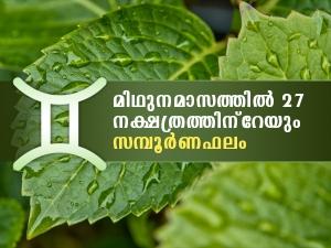 Mithuna Rasi Gemini Moon Sign June Horoscope In Malayalam