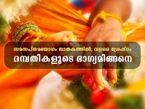 Samasapthama Yogam In Astrology In Malayalam