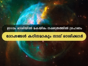 Solar Eclipse 2021 Influence On Taurus And Mrigshira Know Surya Grahan Time And Sutak Kaal