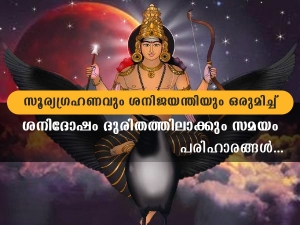 After 148 Years Shani Jayanti And Solar Eclipse Occurring On The Same Day Effects And Astro Remedie