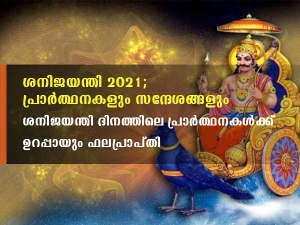 Shani Jayanti 2021 Wishes Messages Quotes Sms Whatsapp And Facebook Status In Malayalam