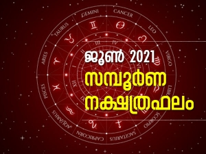 Monthly Star Predictions For June 2021 In Malayalam